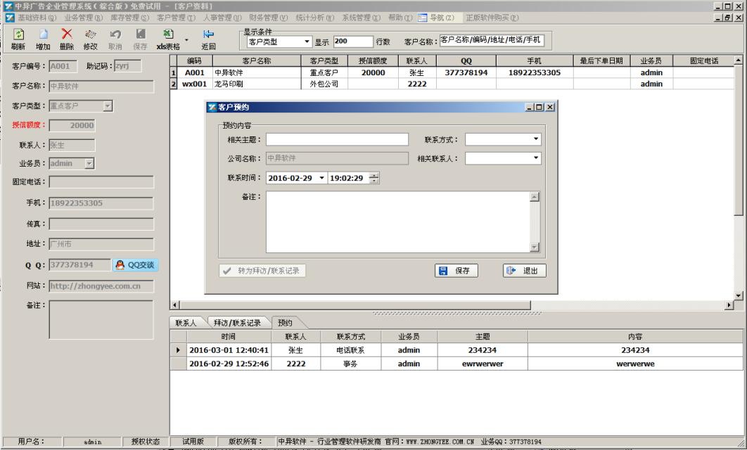 广告公司管理软件(综合),客户CRM预约联系记录管理