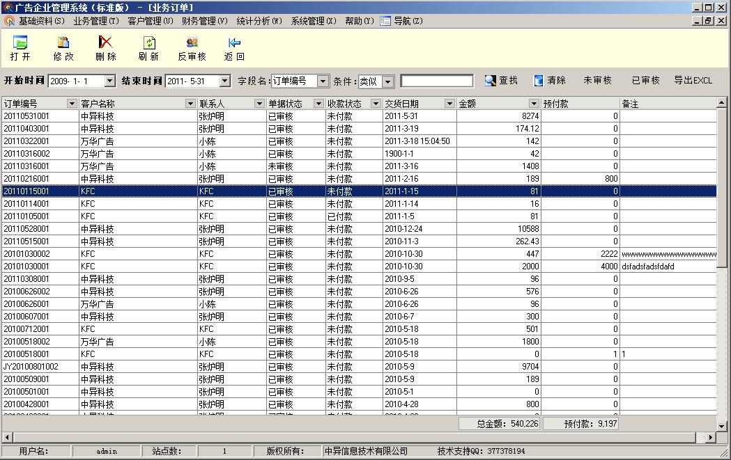 广告公司管理软件(综合),订单管理