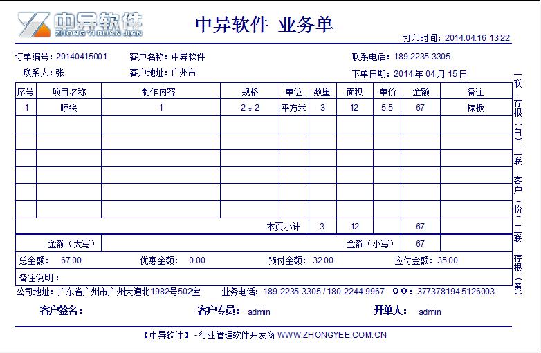 广告公司管理软件(综合),订单打印