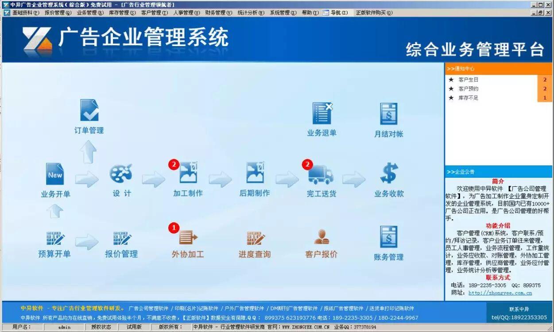 广告公司管理软件(综合),主界面