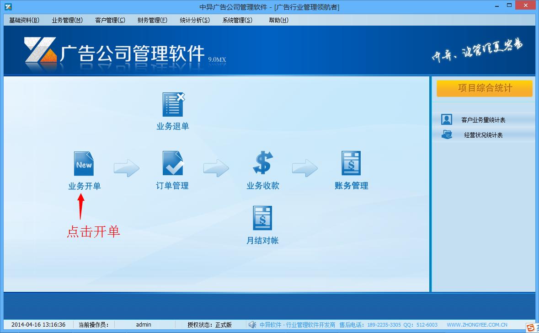广告公司记账软件(专业)